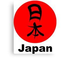 Kanji for Japan. Canvas Print