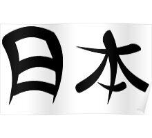 Kanji for Japan Poster