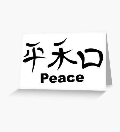 "Japanese Kanji for ""Peace"" Greeting Card"