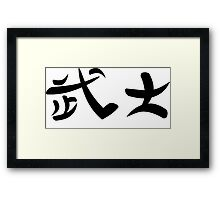 "Japanese Kanji for ""Warrior"" Framed Print"