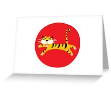 cartoon tiger - china horoscope Greeting Card