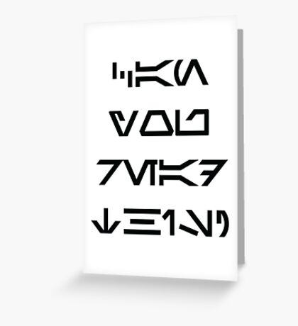 Can you read this? (black) Greeting Card
