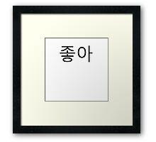 "Hangul ""Like it"" Writing Framed Print"