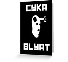 Cyka Blyat CSGO Greeting Card