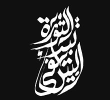 The Revolution Begins at Home-- Arabic Calligraphy Unisex T-Shirt