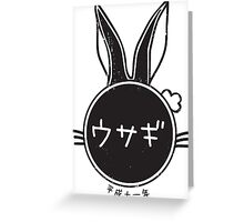 Year of the Rabbit - 1999 Greeting Card
