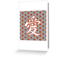 Eastern Love POPPY RED Greeting Card