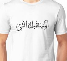 The Future is Female (Arabic) Unisex T-Shirt