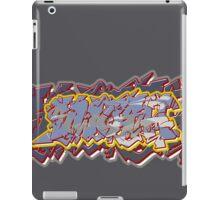 Graffiti SWOSH iPad Case/Skin