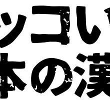 Cool looking Japanese kanji ( kakoii nihon no kanji ) by PsychicCatStore
