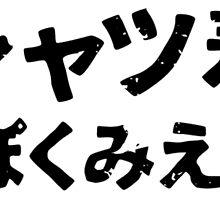 Does this shirt make me look like a gaijin (kono shatsu kiruto gaijin poku miemasuka) by PsychicCatStore