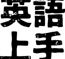 English ability is great (eigo jozu) by PsychicCatStore