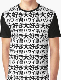I love the Japanese Prefecture of Hawaii ( hawaii-ken daisuki ) Graphic T-Shirt