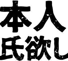 I want a Japanese boyfriend ( nihonjin kareshi hoshii ) by PsychicCatStore