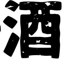 Izakaya Resaurant (izakaya) by PsychicCatStore