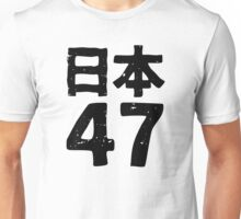 Japan 47 (nihon 47) Unisex T-Shirt