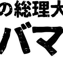 Obama for Prime Minister of Japan ( nihon no so-ri daijin ni obama o ) by PsychicCatStore