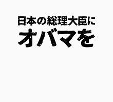 Obama for Prime Minister of Japan ( nihon no so-ri daijin ni obama o ) Unisex T-Shirt
