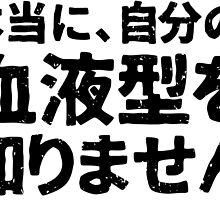 Really I don't know my blood type (hontou ni jibun no ketsuekigata o shirimasen) by PsychicCatStore