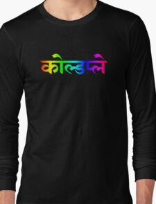 "Coldplay 'Hindi logo' from ""A Head Full Of Dreams"" album artwork.  Long Sleeve T-Shirt"