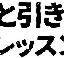 Will trade english lessons for beer (bi-ru to hikikaeni eigo no lesson shimasu) by PsychicCatStore