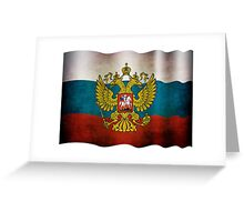 Waving flag of Russia Greeting Card