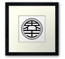 Martial Arts Namek Planet Master Framed Print