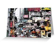 busy streets of Hong Kong, it's loud, it's colourful, it's life Greeting Card