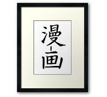 Manga written in Japanese  Framed Print