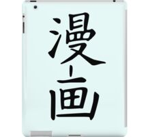 Manga written in Japanese  iPad Case/Skin