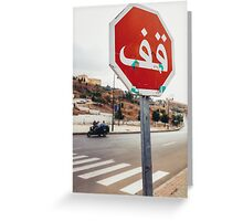 Stop Sign in Arabic Greeting Card