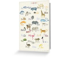 Russian alphabet Greeting Card
