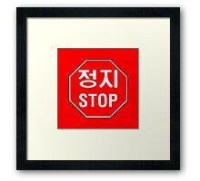 Stop, Road Sign, South Korea Framed Print