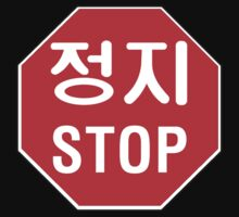 Stop, Road Sign, South Korea Kids Tee