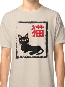 NEKO Classic T-Shirt