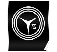 Shin Megami Tensei Poster