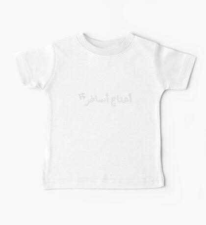 أحتاج أسافر I need to travel in arabic Baby Tee