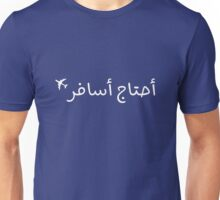 أحتاج أسافر I need to travel in arabic Unisex T-Shirt