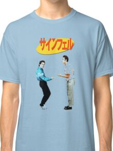 Seinfeld  Classic T-Shirt