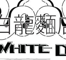 White Dragon - Noodle Bar White Cantonese Text Sticker