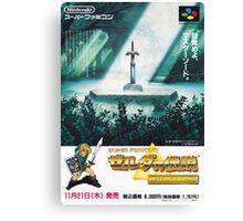 Legend of Zelda Famicom Game Design Canvas Print