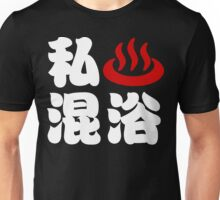 I Heart (Onsen) Mixed Bathing 混浴 Unisex T-Shirt
