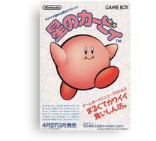 Kirby Japanese Video Game Design Canvas Print