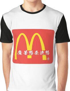 [Ateji] McDonald's Graphic T-Shirt