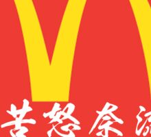 [Ateji] McDonald's Sticker