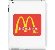 [Ateji] McDonald's iPad Case/Skin