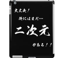 [Voice of Otaku] It's OK! I still have...2D!! White Edition iPad Case/Skin