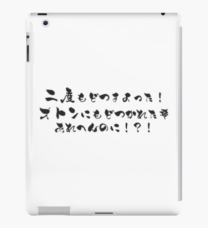 [Osaka Dialect] Even dad has never slapped me! iPad Case/Skin