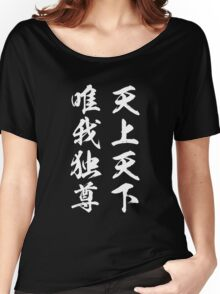 I am the most respectable person in the world White Edition Women's Relaxed Fit T-Shirt