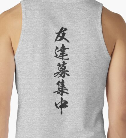 Friends wanted! Tank Top